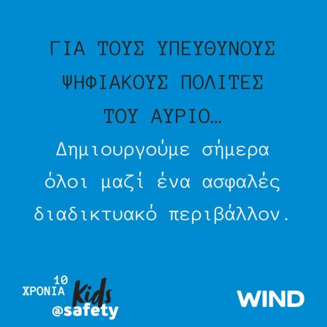 WIND Kids safety