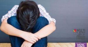 Σεξουαλική Κακοποίηση