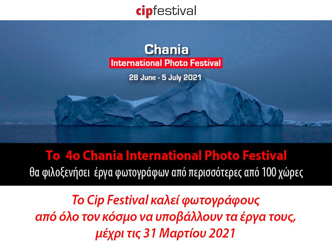 Cip Festival