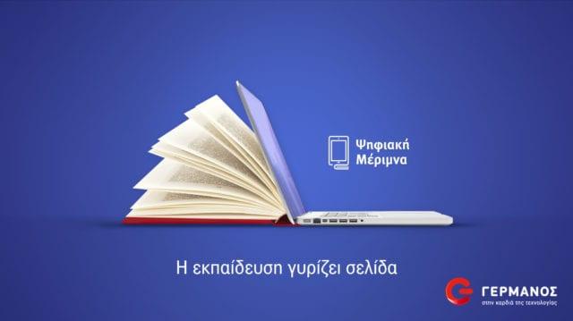 ΓΕΡΜΑΝΟΣ Ψηφιακή Μέριμνα