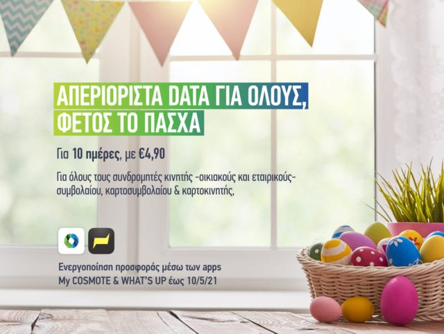 COSMOTE Easter Offer