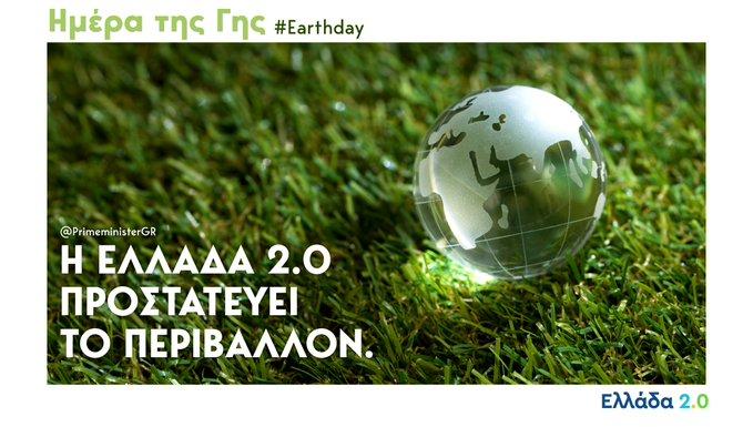 ellada 2.0 ημέρα περιβάλλοντος