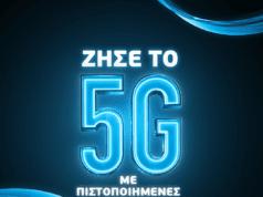 5G WIND