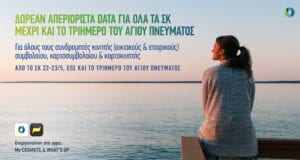 COSMOTE ΣΚ Unlimited Data Offer