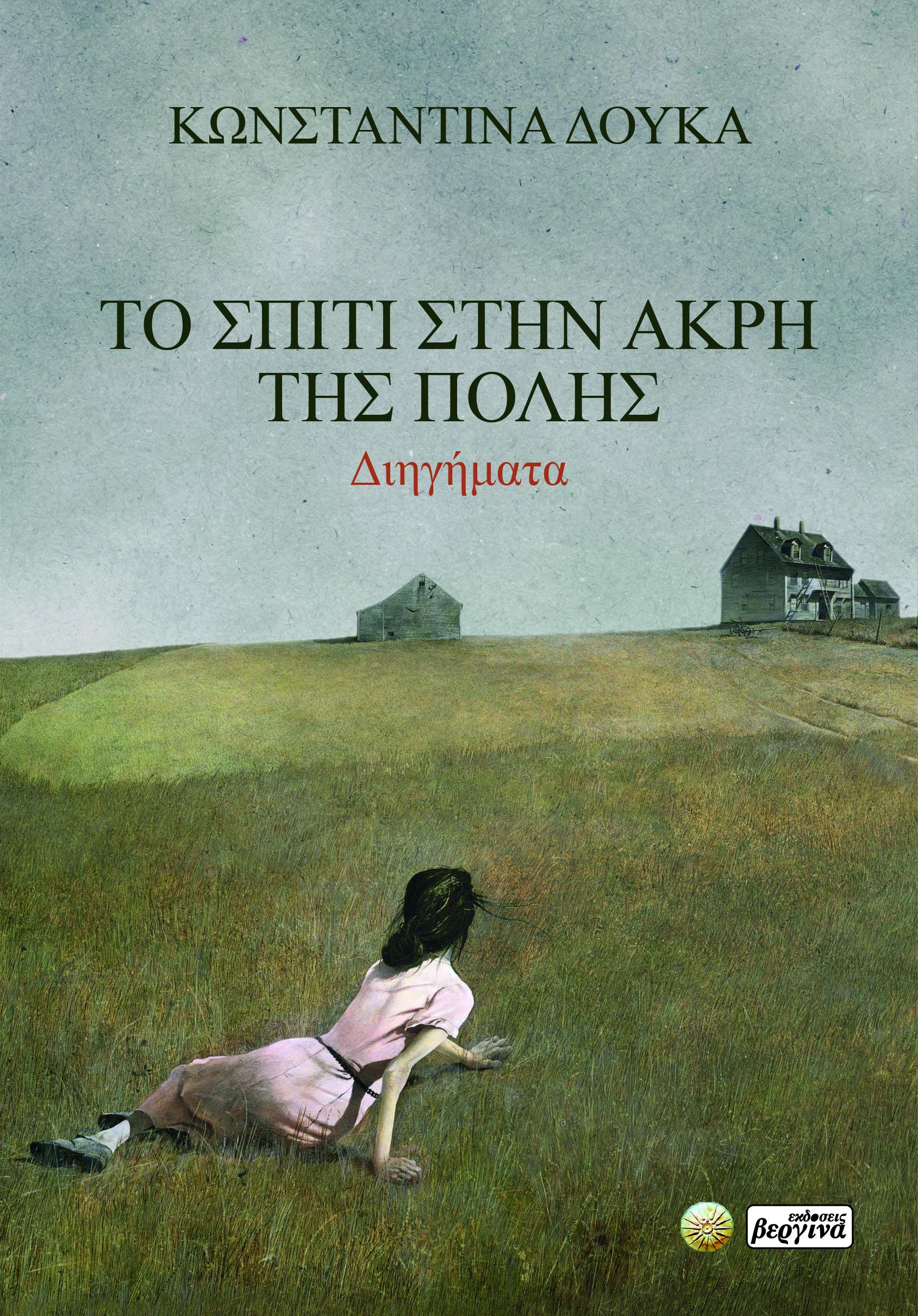 DOYKA COVER BOOK