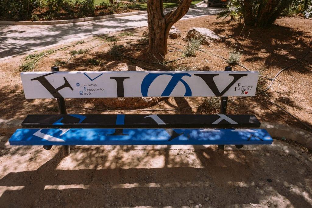 παρκο φιξ