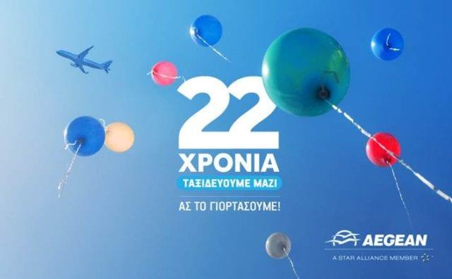 22 xρόνια Aegean