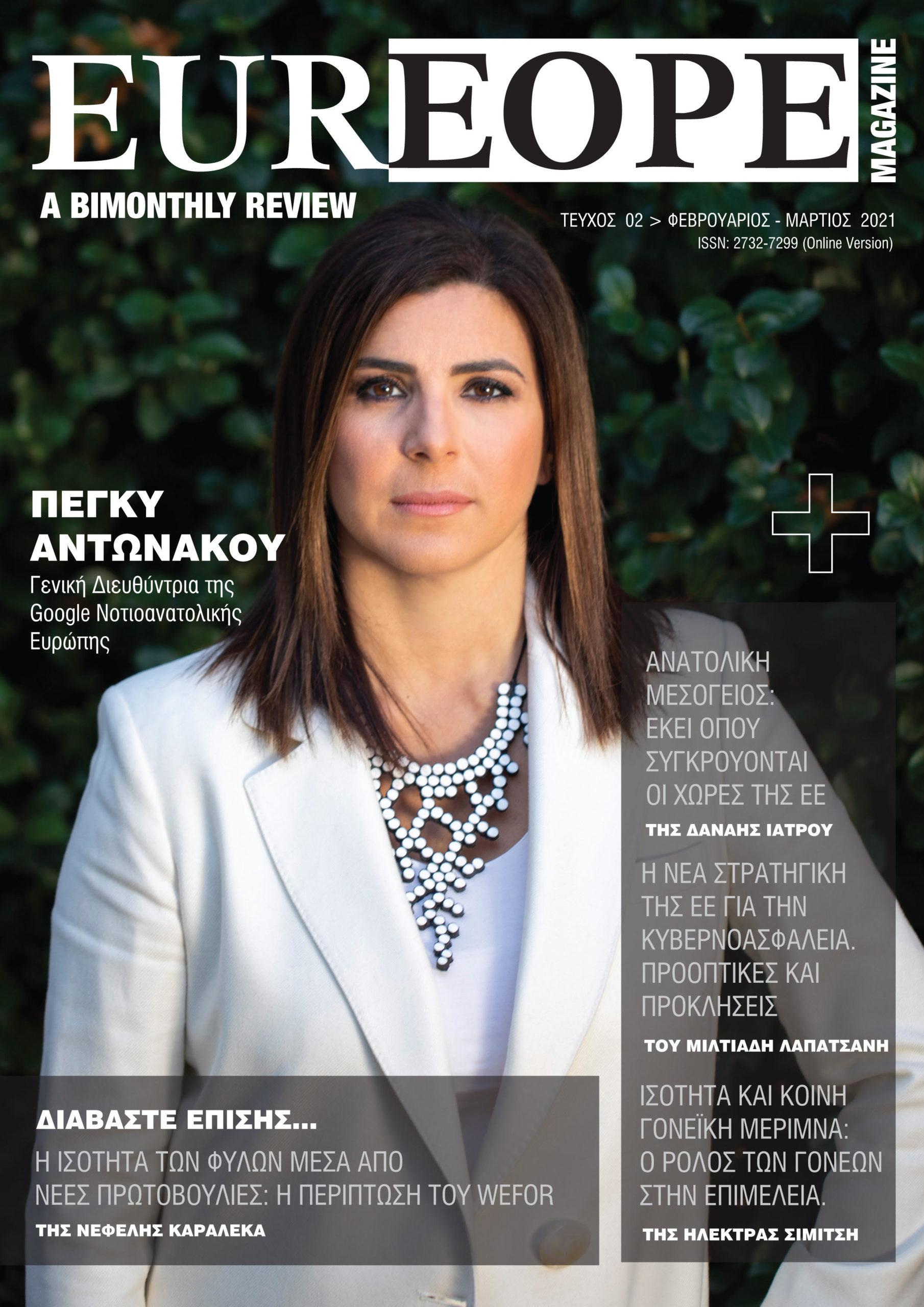 περιοδικό EUREOPE