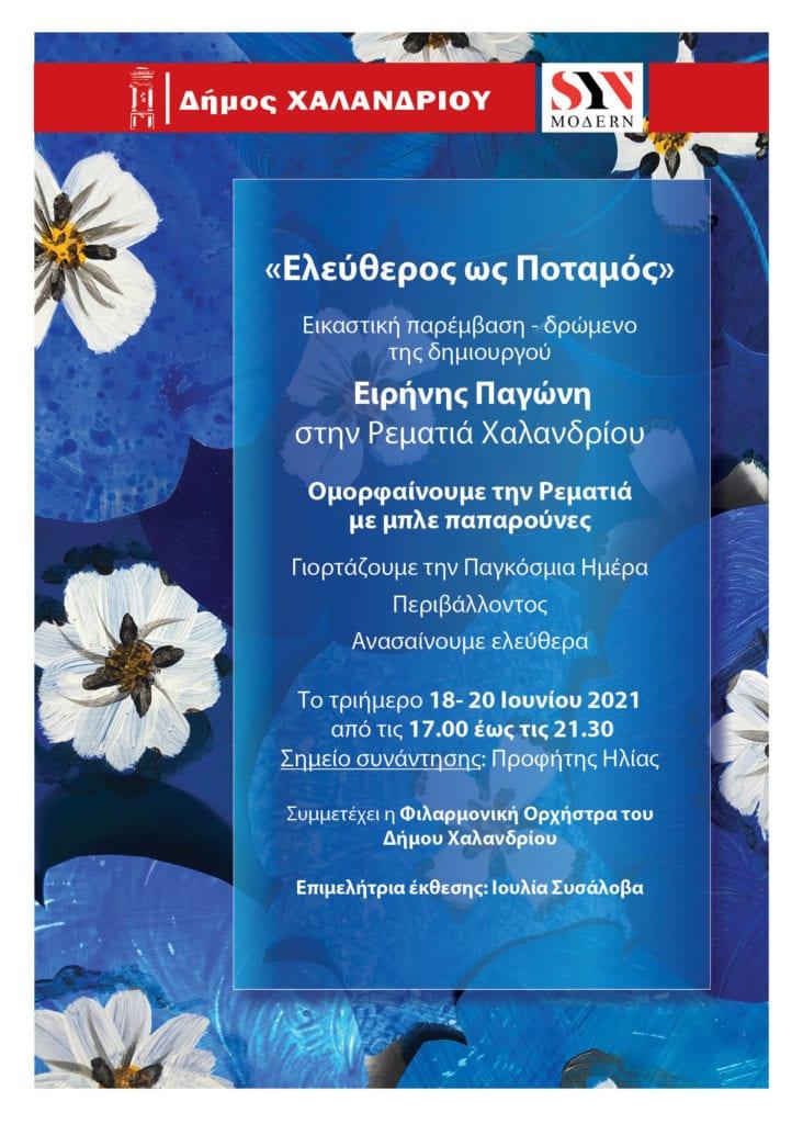 Afisa Blue Paparounes
