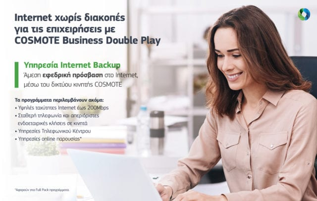 COSMOTE Business Always Connected