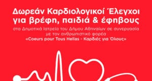 Δωρεάν καρδιολογικοί έλεγχοι