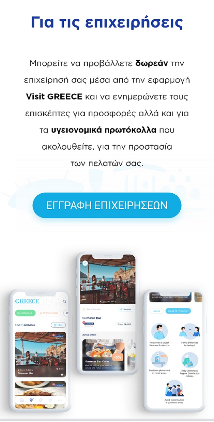 Visit Greece App