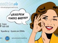 epixeirein