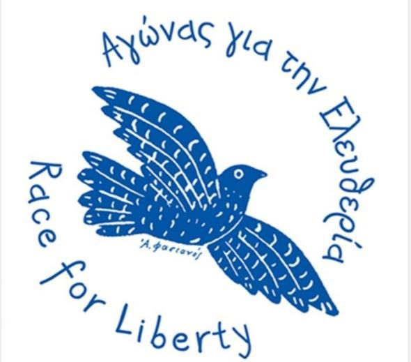 «Αγώνας για την Ελευθερία»