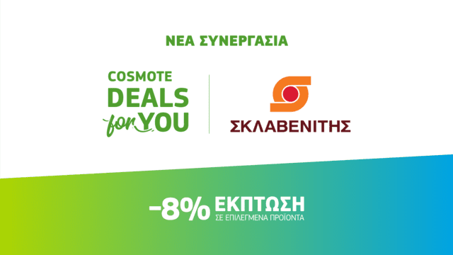 COSMOTE DEALS For YOU Σκλαβενίτης