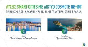 COSMOTE ΝΒΙοΤ Smart Cities MonemvassiaChaniainfographicGR