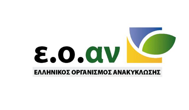 ellinikos organismos anakyklosis eoan 1