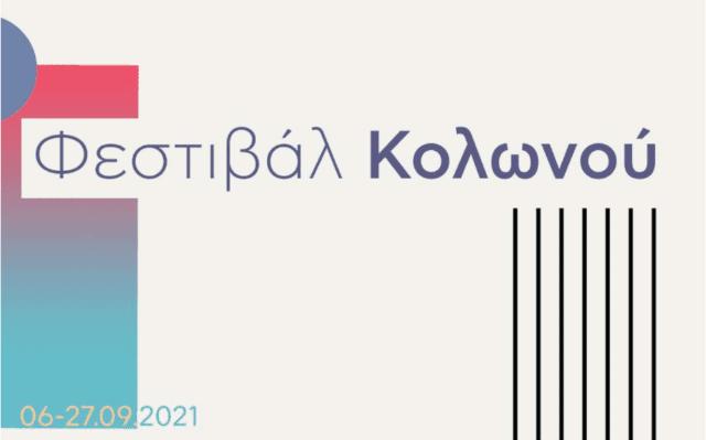 ΦΕΣΤΙΒΑΛ ΚΟΛΩΝΟΥ
