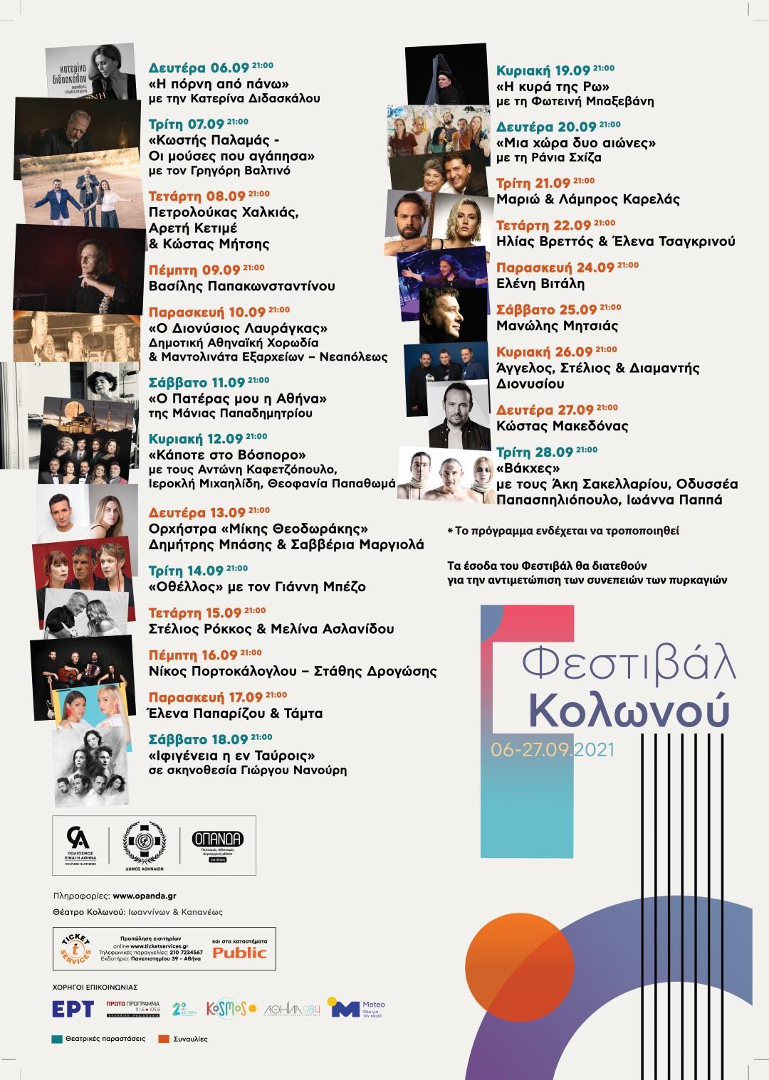 αφίσα πρόγραμμα ΦΕΣΤΙΒΑΛ ΚΟΛΩΝΟΥ