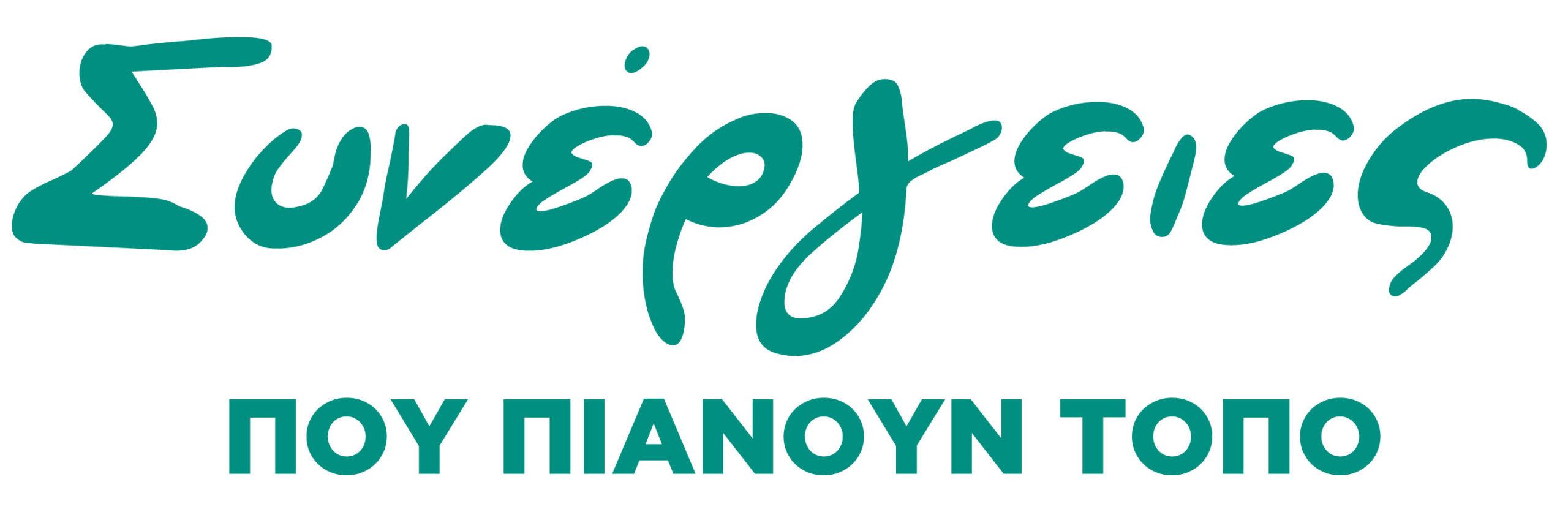 HERACLES Synergeies Logo Green