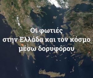 Οι φωτιές στην Ελλάδα και τον κόσμο μέσω δορυφόρου