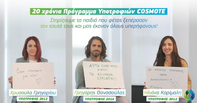 COSMOTE-Scholarships Program 1