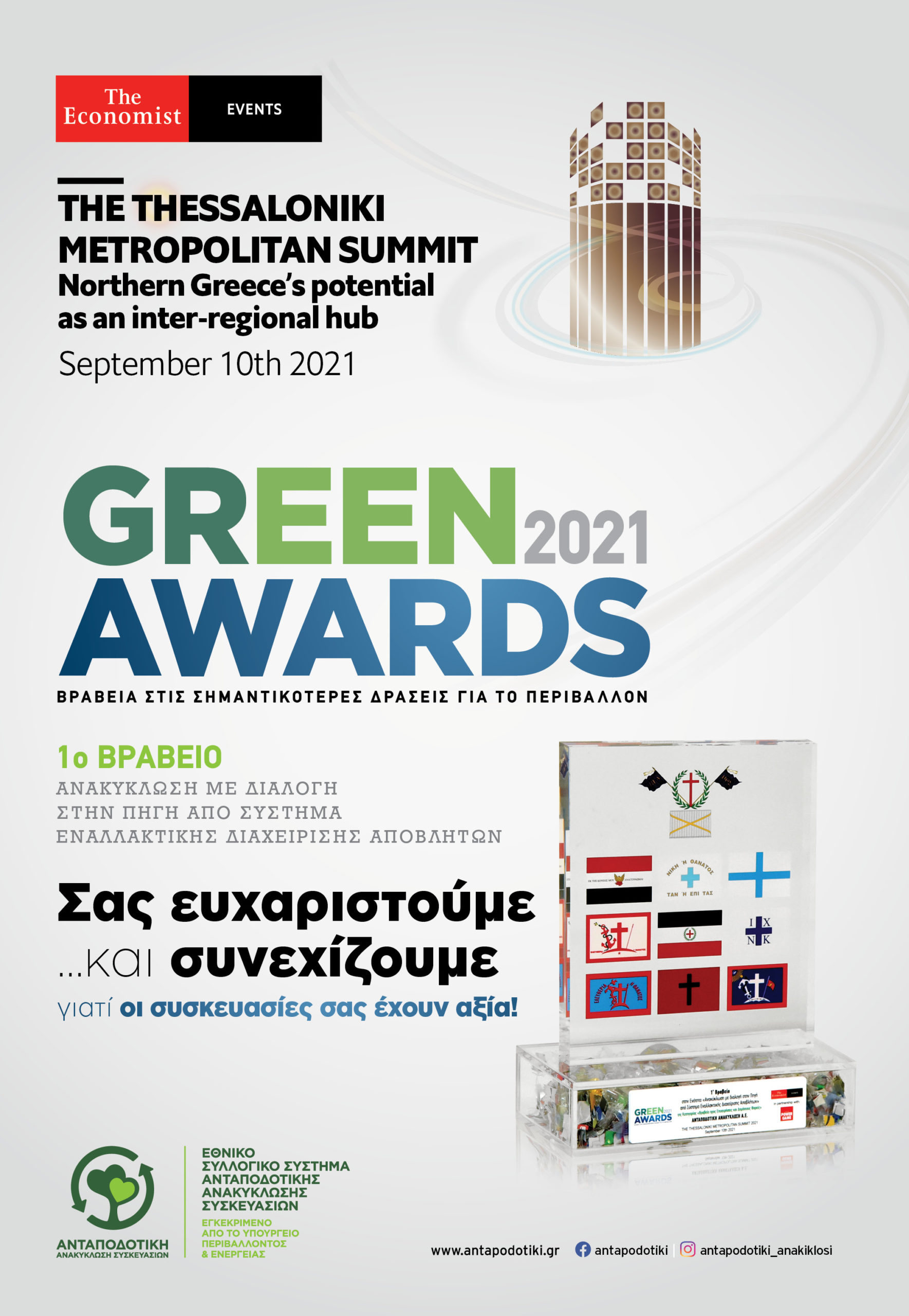Green Awards 2021 ΑΝΤΑΠΟΔΟΤΙΚΗ ΑΝΑΚΥΚΛΩΣΗ