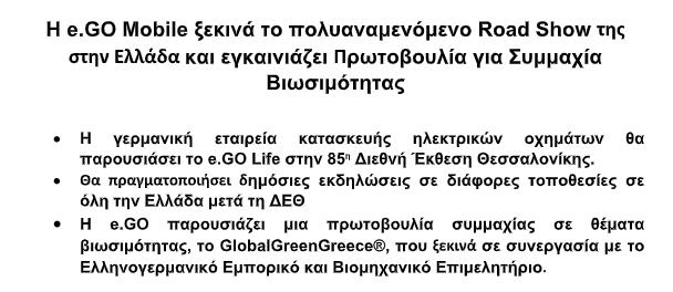 e.Go-ΔΕΘ