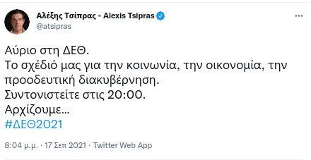 alextsipras
