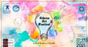 Athens-Art-Festival-2021