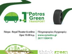 1st Patra's Green Transport Conference