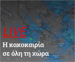 LIVE: Η κακοκαιρία σε όλη τη χώρα