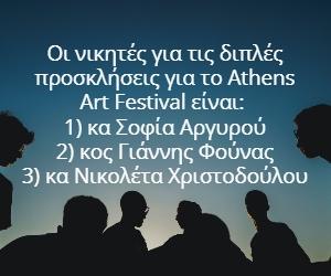 διαγωνισμος athes art festival
