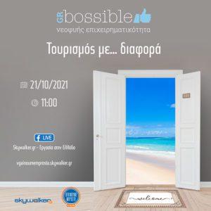 bossible diafora 550x550