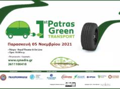 1 Patras Green Transport Conference - Πράσινη μετακίνηση